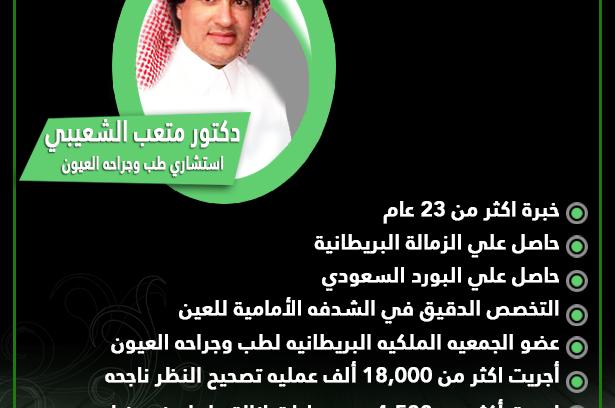افضل دكتور تصحيح نظر في الرياض